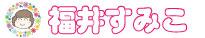 福井すみこオフィシャルサイト
